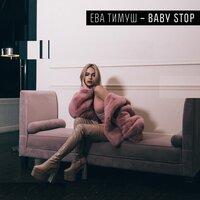 Ева Тимуш - Baby Stop