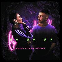 Rodos & Саша Попова - Да, да, да