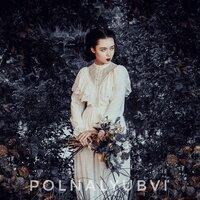 polnalyubvi - Девочка и Море