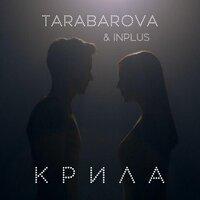 TARABAROVA feat. INPLUS - Крила