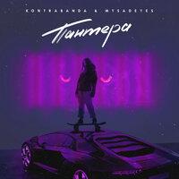 Kontrabanda feat. MYSADEYES - Пантера