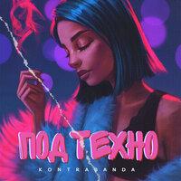 Kontrabanda - Под техно