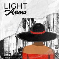Light - Алина