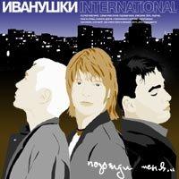 Иванушки International - Беги, беги