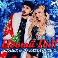 Alisher & DJ Katya Guseva - Новый Год