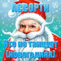 Ассорти - Кто Не Танцует (Новогодняя)