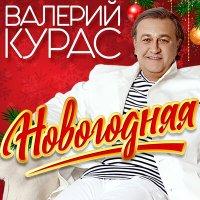 Валерий Курас - Новогодняя