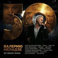 Ustinova feat. Burito - Разведи огонь