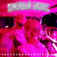 INSTASAMKA feat. MONEYKEN - БЕЙБИ ЛЁД