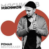 Jah Khalib feat. Роман Бестселлер - До Луны