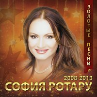 София Ротару - Белый танец