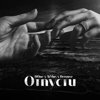 T1One feat. ArMus & Derouse - Отпусти