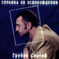 Сергей Грубов - Пуля