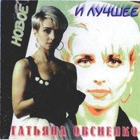 Татьяна Овсиенко - Капитан