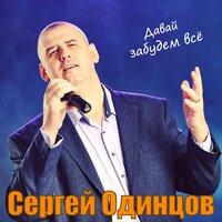 Сергей Одинцов - А я гулял, а ты ждала