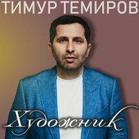 Тимур Темиров - Голубь