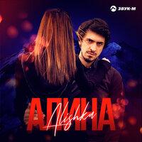 ALISHKA - Алина