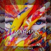 Goodman & Kitami - Манила (Пайро remix)