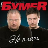 БумеR - Не плачь