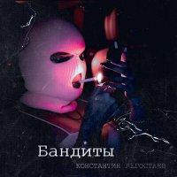 Константин Легостаев - Бандиты