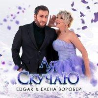 Edgar & Елена Воробей - А Я Скучаю