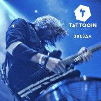 TattooIN - Звезда