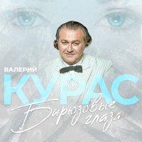 Валерий Курас - Бирюзовые Глаза