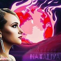 NATALIYA - Любила