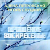 Алена Петровская & Игорь Слуцкий - Прощеное Воскресенье