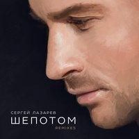 Сергей Лазарев - Шёпотом (Deekey & Stellix Remix)