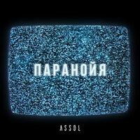 Assol - Паранойя