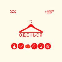 Jakomo & Tatar - Оденься