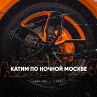 LIRANOV & RAFAL - Катим по ночной Москве