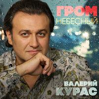 Валерий Курас - Гром небесный