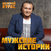 Валерий Курас - Каблучок