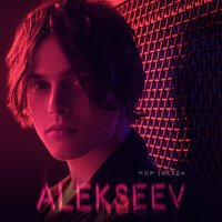 ALEKSEEV - Моя звезда