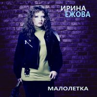 Ирина Ежова - Анна