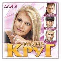 Ирина Круг feat. Кира Дымов - Знаешь