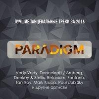 Mark Krupp feat. Данил Хаски & Андрей Али - Просто Верь Мне (remix)