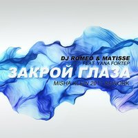 DJ Romeo & Matisse feat. Yana Fortep - Закрой Глаза (Misha Klein Rework)