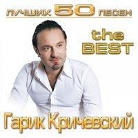 Гарик Кричевский - Мой номер 245