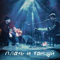 ХАНЗА feat. Ramil' - Плачь и Танцуй