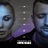TamerlanAlena - Хочешь