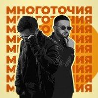 A.T - Многоточия (feat. Rafal)