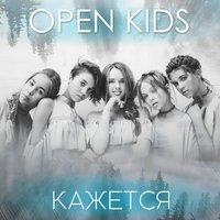 Open Kids - Кажется