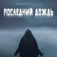 Horus feat. Зараза - Последний дождь