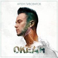 Артём Пивоваров - Анна (feat. Миша Крупин)