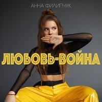 Анна Филипчук - Любовь — война