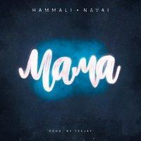 HammAli - Мама (feat. Navai)