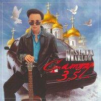 Slava Marlow - Camry 3.5